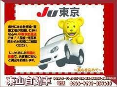 安心のJU東京加盟店です!!お探しのお車が在庫になかったとしても、ぜひ1度ご相談ください!!できる限りの対応を致します!!
