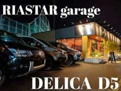 デリカD5専門店★お客様駐車場有♪デリカD5、クロスロードなどカスタム車輌を多数展示!リアスターガレージと検索下さい!!