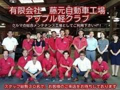 ご購入後のカーライフを藤元自動車工場スタッフ全員でサポートいたします。
