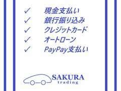 お支払方法は現金支払い、銀行振り込み、オートローン対応しています!ご希望のお支払方法をお選びください。