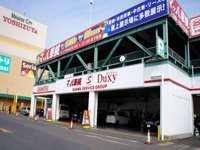 SANWA SERVICE GROUP Duxy/マッハ車検 ヨシヅヤ 清洲店/株式会社三和サービス