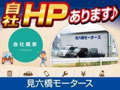 当社についてのご詳細は、ホームページをご覧ください♪ http://mirokubashi-motors.com/index.html