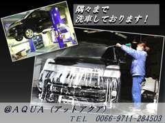 お客様の心からの笑顔を見るために1台1台隅々まで洗車、洗浄しております。