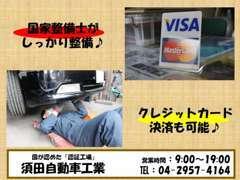 現金だけではなく、クレジットカードでのお支払いも対応しておりますので、お気軽にご相談下さい。
