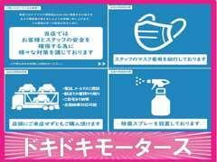 新型コロナウイルスへの対策 スタッフ全員マスク着用 77%エタノール除菌スプレー設置 電話、メールでの購入も出来ます。