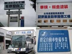 北海道運輸局指定工場です!安心車検・迅速整備・板金塗装も安心
