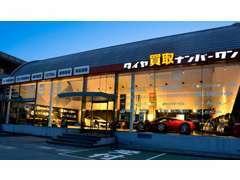 大型ショールームにて在庫車両を展示しております。九州産業大学近く、バイパス沿いにお店がございます。