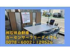 ◆商談スペースです!皆様のご要望をゆっくりとお聞かせ下さい!