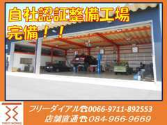 自社認証整備工場完備!!車検、修理、整備などお任せ下さい!!