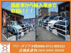 国産車をメインに輸入車も取り扱っております。店頭にないお車もお探し致します。お気軽にお声掛け下さい。