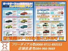 お得なリースも取り扱っております。月々の費用を安く抑えて最新のお車に乗れます。