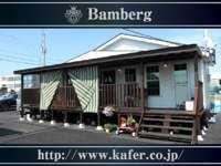 バンベルク Kafer店