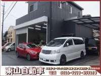 東山自動車 null