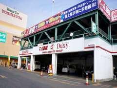 販売、整備、車検工場併設のハイブリッド店舗です。安心してお乗り頂けるお車をご準備して全国へ販売致します。