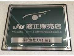 安心の、JU (一般社団法人 日本中古自動車販売協会連合会) 札幌支部に加盟しております。