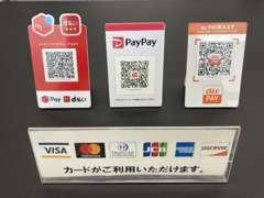 ☆ 各種クレジットカード、PayPay、ご利用可能です ☆(中古車の購入にはご利用できません)