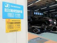 指定工場連携。車検/修理/鈑板/etc..すべてお任せください。