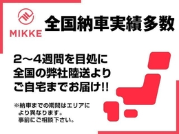 日本全国どこでもご納車可能です!遠方の方もお気軽にお問い合わせください!