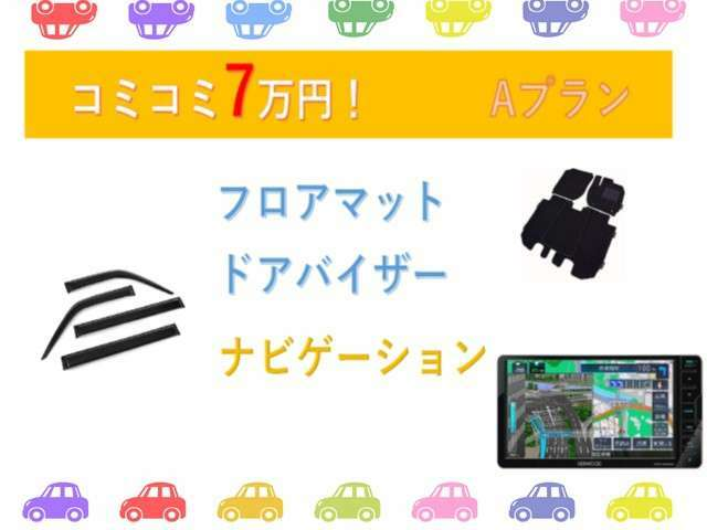 Aプラン画像:KENWOODのワンセグメモリーナビとフロアマット、雨よけのドアバイザーをお付けしておプランになります。