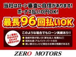 【オートローンも各社取り扱い】頭金0円最長-96回までご用意しております!