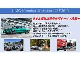 【 プレミアム輸入車ブランド最長4年間の安心をでご提供 】 多彩な保証プログラムでご納車後もお客様に安心をお届け致します。対象車種、ご条件等はお気軽にお問合せ下さい。