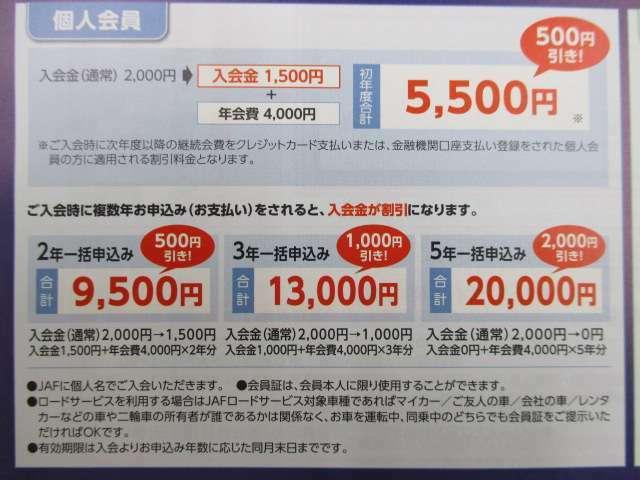 入会金2,000円、年会費4,000円、合計6,000円でご加入できます。キャッシュレス申し込みであれば500円引き!!