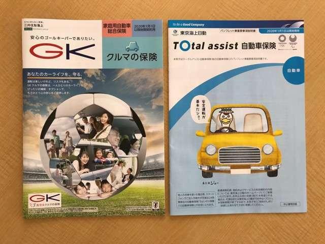 任意保険は三井住友海上・東京海上を取り扱いしております。お気軽にご相談ください。