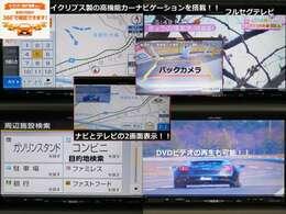 イクリプス製の高級ナビゲーション搭載! DVDビデオ再生&地デジ(フルセグ)TVの視聴、バックカメラも装着済みです! どなたでも使い易い設計で人気のカーナビです!!