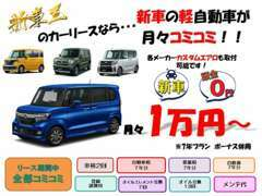 全車種全メーカーカスタムコーデの新車をご案内しております。新車の軽も月額1万円~!!