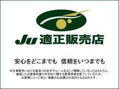 JU適正販売店です。JU適正販売店認定制度は、中古自動車販売士が在籍していることに加え、お客様に寄り添う安心・信頼のお店です