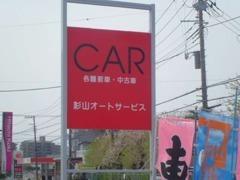 赤い看板が目印です☆お買い得車両多数展示中!お客様のご希望のお車を一緒にお探しすることも可能です。