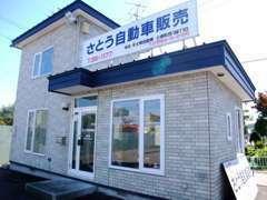2階建ての小さなお家が事務所です。お気軽に御来店お待ちしております。