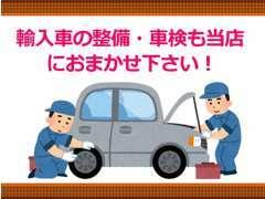 輸入車の整備・車検にも対応しております。詳細はスタッフまでお問い合わせください。