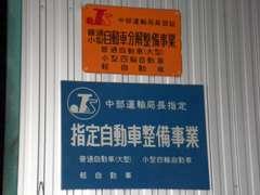 陸運局長指定整備工場を完備しています。充実のアフターをお約束いたします!