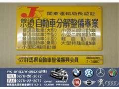 当社は関東陸運局の認証を受けた工場完備ですのでお車のことでお困りのことがございましたら、お任せください!