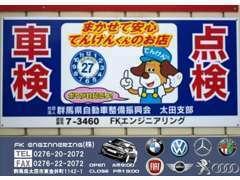 車検・点検はお任せください!まかせて安心のてんけんくんのお店です♪ローンもアプラス、Cedyna、JACCSを取り扱っております。