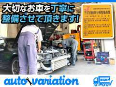 安心の「認証工場」で、小さな修理から大きな修理まで、トータル的に対応する事ができます。この標識は「信頼」の証です!