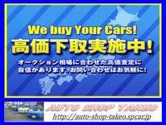 お客様さまが大切にお乗りになっていたお車を適正価格で買取させていただいております!お気軽にお問合せください♪