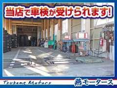 自社の敷地内に車検検査場がありますので、お客様の車検の対応も私たちにお任せ下さい。