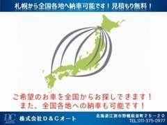 札幌近郊の方はもちろん、全国どこでも気軽にお問い合せください★ネットだけでは分からないところも電話で詳細をお伝えします!