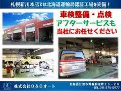 新川本店には認証指定工場完備しております!車検・整備は勿論、板金修理もお任せ!購入後のアフターサービスも当店で承ります★