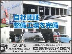 国家整備士が常駐整備させていただいております。車両購入後のアフターもお任せ下さい!