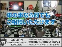 当社のこだわりの待合スペースです。DVDなどお楽しみ下さい♪スタッフ一同、お客様のご来店を心からお待ちしております!