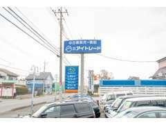 国道299号沿い、カレーハウスCoCo壱番屋さんと焼肉安楽亭さんの間のブルーの看板が目印です!
