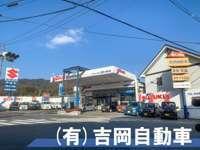 (有)吉岡自動車 null