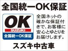 遠方のお客様のアフターサービスもご安心ください☆全国統一保証「OK保証」をご用意しています!!購入後も安心して下さい!!