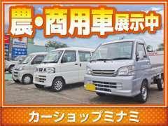 軽トラックや軽ハコバンも展示中です。農業や商用に活躍する車も取り揃えていますのでお気軽にご来店下さい。