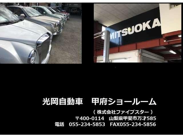 光岡自動車の販売・整備を行っております。