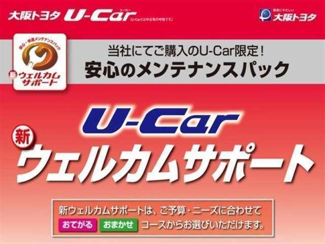 初回車検までのメンテナンスをセット商品として『ウェルカムサポート』をご案内♪納車後のメンテナンスもバッチリです!是非、メンテナンスも大阪トヨタにお任せください(*^_^*)