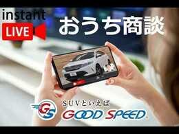 自宅に居ながらスマートフォンで商談!グッドスピードではWEB商談サービスを導入しています。詳細は店舗までお問合せ下さい!